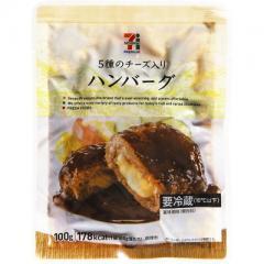 セブンプレミアム 5種のチーズ入りハンバーグ (100g)