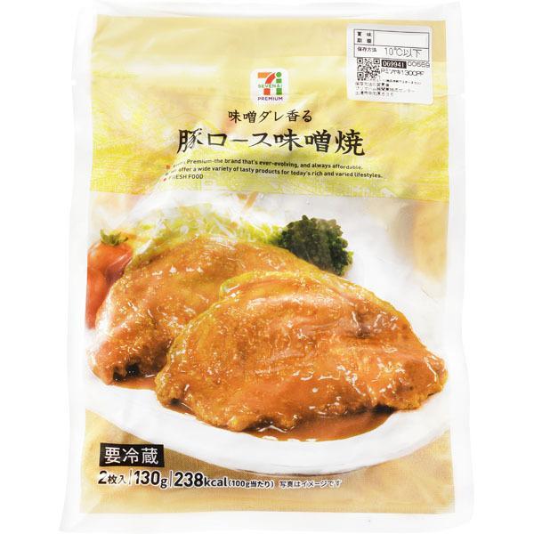 セブンプレミアム 豚ロース味噌焼 2枚入(130g)〈加熱済・レンジ商品〉