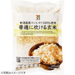 セブンプレミアム 普通に炊ける玄米 600g