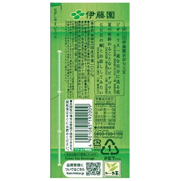 伊藤園 お~いお茶 緑茶 525ml 1ケース24本入