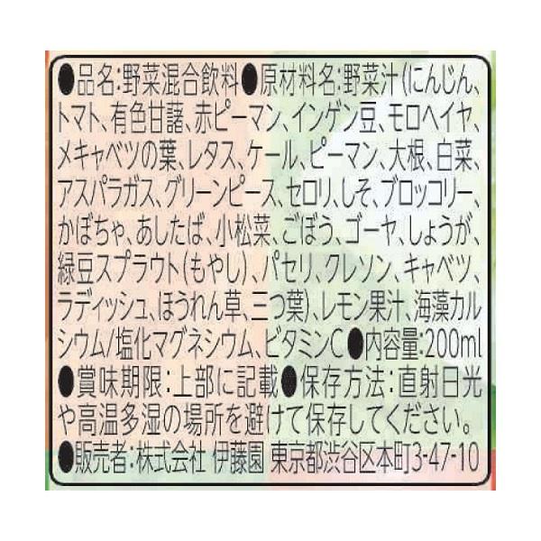 【アウトレット】伊藤園 1日分の野菜200ml×12本入