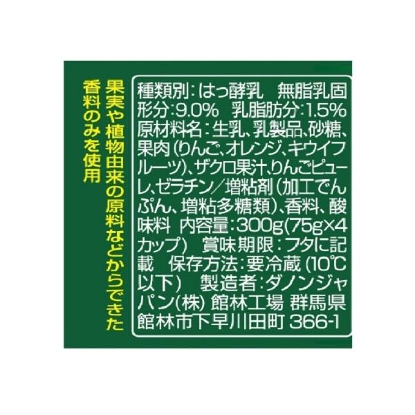 ダノン ビオヨーグルト すっきりフルーツブレンド(75g×4)