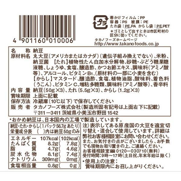 おかめ 極小粒納豆ミニ3