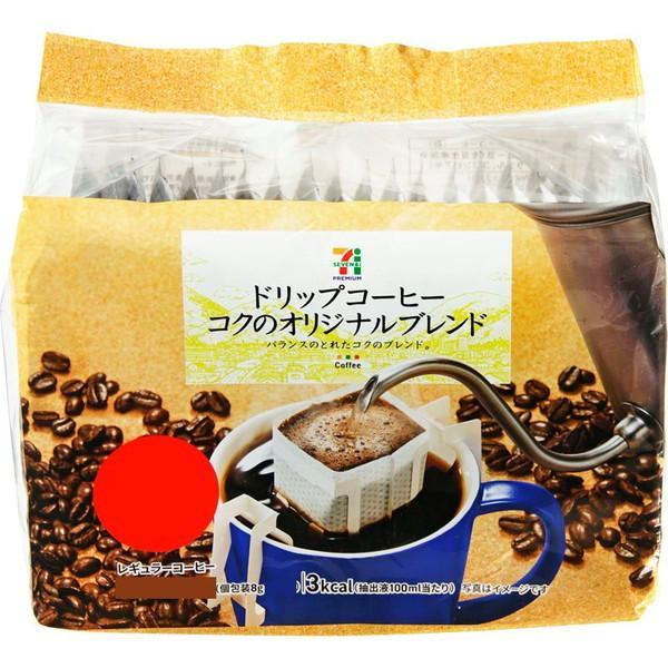 セブンプレミアム ドリップコーヒー (20コ入)