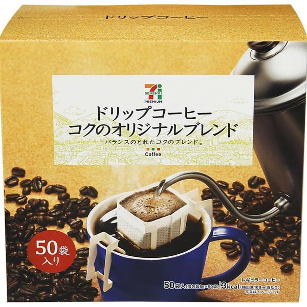 セブンプレミアム ドリップコーヒー (50コ入)