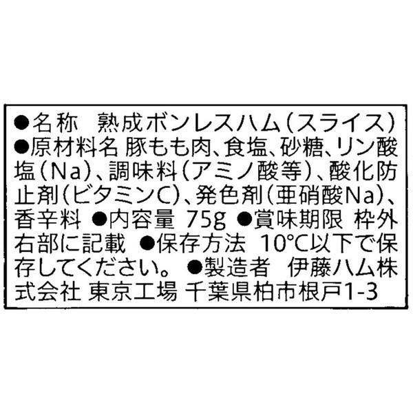 セブンゴールド 金のモモハム (75g)