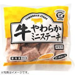 【冷凍でお届け】伊藤ハム 牛やわらかミニステーキ 成型肉 (350g)