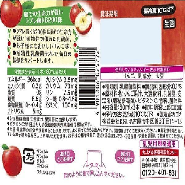 カゴメ 植物性乳酸菌 ラブレ りんご (80ml×3本入)