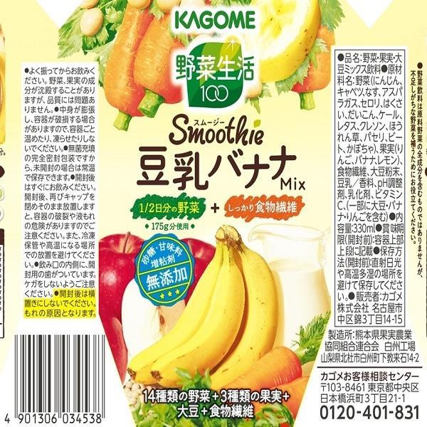 カゴメ 野菜生活100 Smoothie 豆乳バナナMIX 1本(330ml)【ポイント10倍】