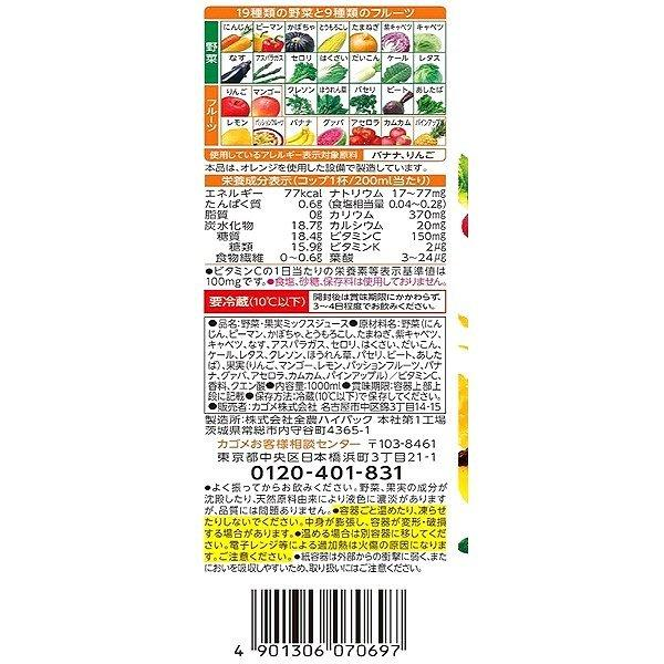 カゴメ 野菜生活フルーティーHP 1本(1000ml)