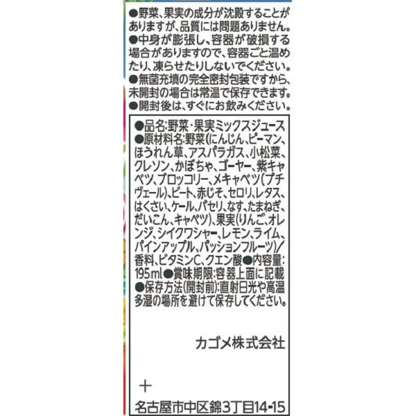 カゴメ 野菜生活100シークワーサーミックス195ml