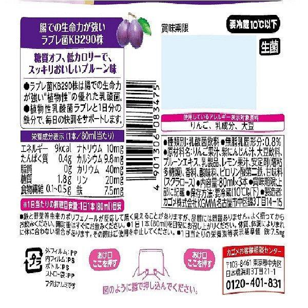 カゴメ 植物性乳酸菌 ラブレLight 1日分の鉄分 (80ml×3本入)