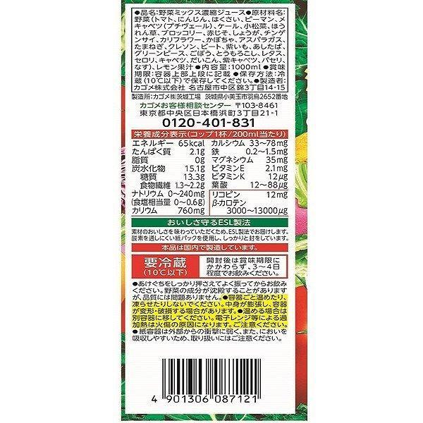 カゴメ 野菜一日これ一杯HP 1本(1000ml)