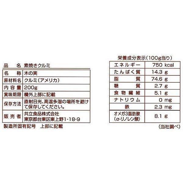 共立 素焼きクルミ 徳用 (200g)