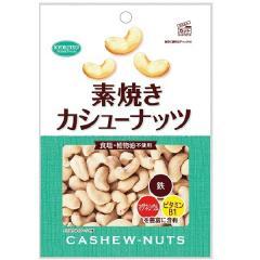 共立 素焼きカシューナッツ 徳用 (185g)