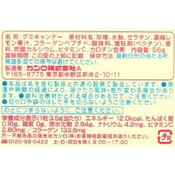 カンロ ピュレグミ レモン (56g)