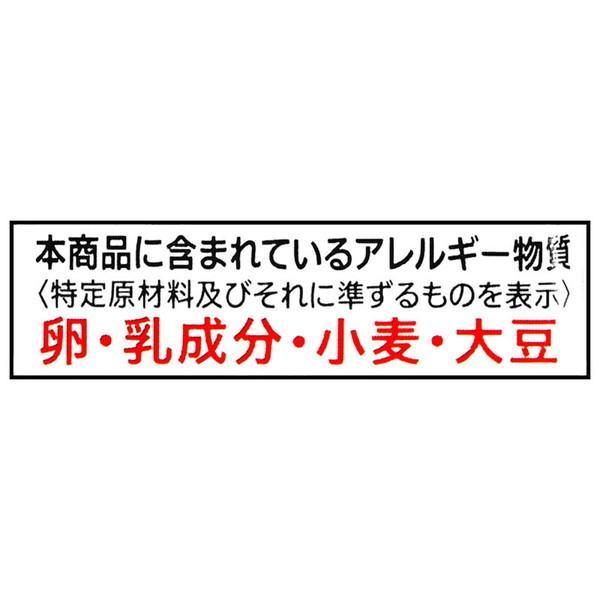 セブンプレミアム ラングドシャ ホワイトチョコ (9コ入)