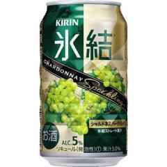 キリン 氷結 シャルドネスパークリング 1本(350ml)