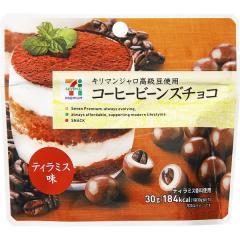 【新登場】セブンプレミアム コーヒービーンズチョコ ティラミス味 【バイヤー厳選】