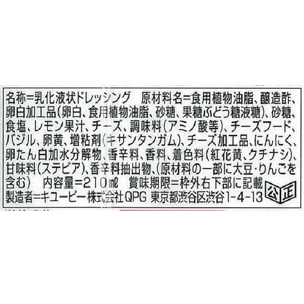 キユーピー テイスティドレッシング バジル&チーズ (210ml)