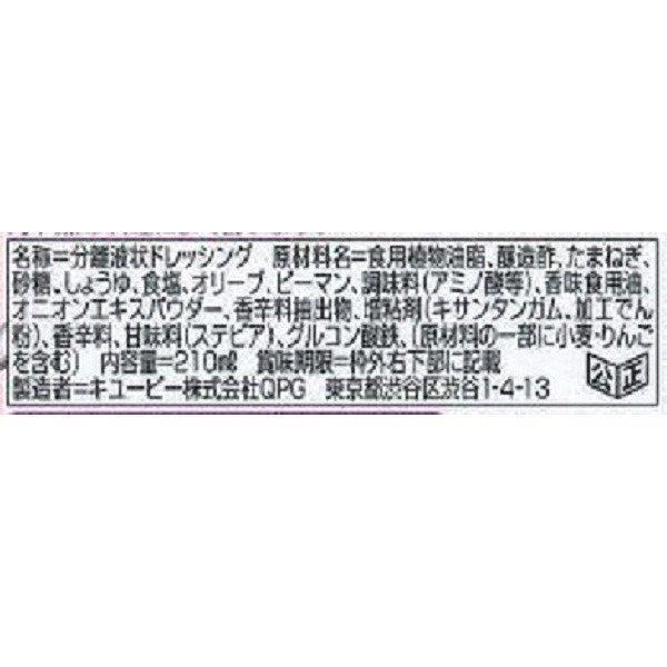 キユーピー テイスティドレッシング 和風香味玉葱 (210ml)