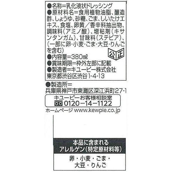 キユーピー 深煎りごまドレッシング (380ml)