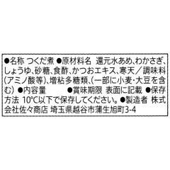セブンプレミアム わかさぎ煮75g+20g