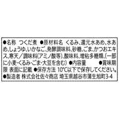 セブンプレミアム くるみ小女子75g+20g