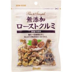 無添加ローストクルミ(食塩不使用) 1袋(40g)