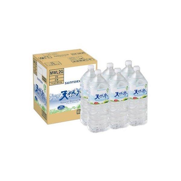 サントリー 天然水南アルプス 2LX6