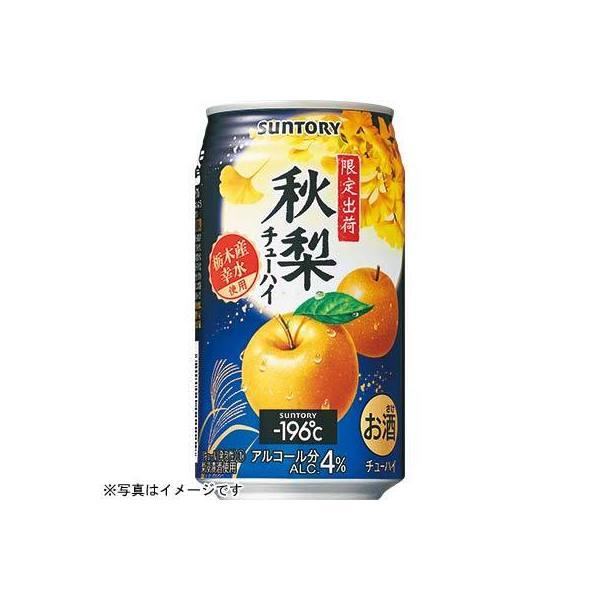 【秋の味覚】サントリー -196℃秋梨チューハイ 350ml