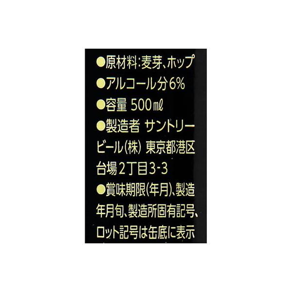 セブンゴールド 金のビール 1本(500ml)