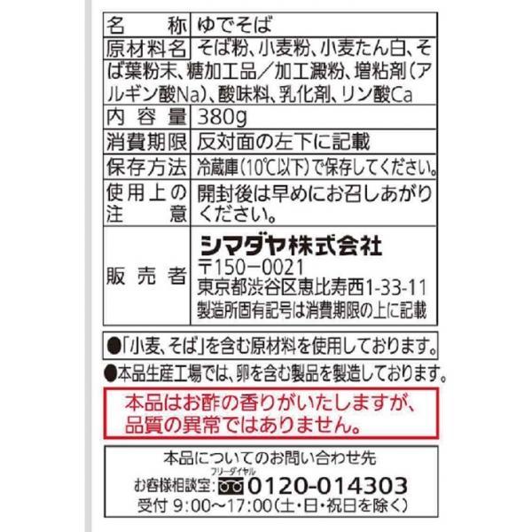 【新登場】シマダヤ 流水麺そば