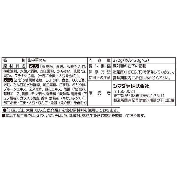 【新登場】シマダヤ もみ打ち冷やし中華醤油2食入