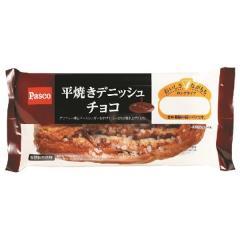 パスコ ロングライフ 平焼きデニッシュ チョコ