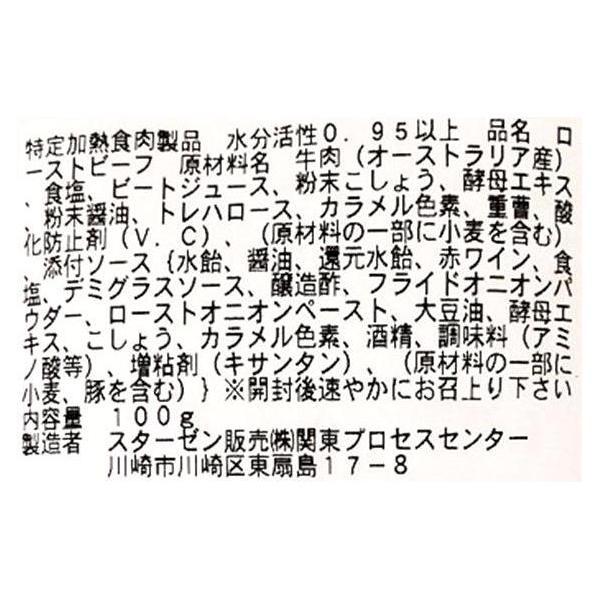 【冷凍】ローストビーフ(グレービーソース付)100g (原料産地:オーストラリア)