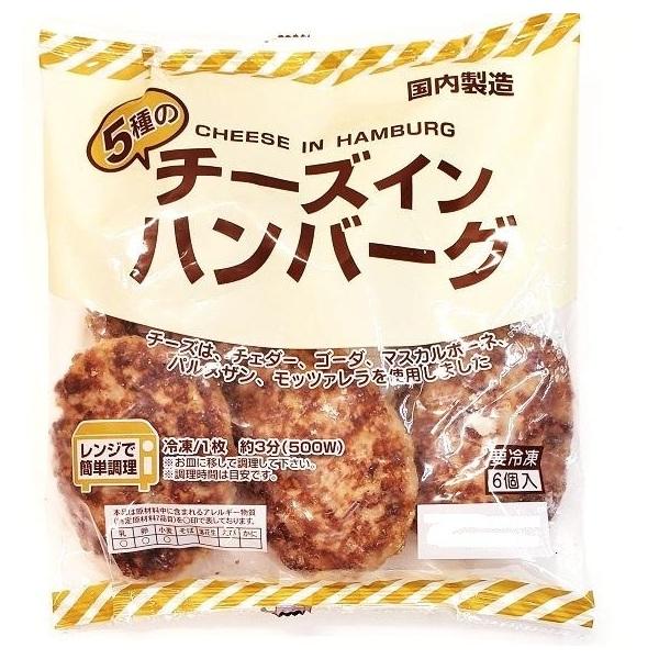 レンジ対応。チーズインハンバーグ 6個 スターゼン【冷凍)】