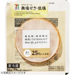 セブンプレミアム 無塩せき・低塩スライスハム (56g)
