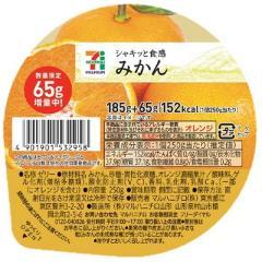 セブンプレミアム みかんゼリー185g+65g