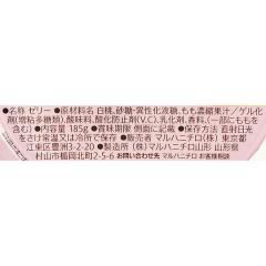セブンプレミアム 白桃ゼリー(185g)