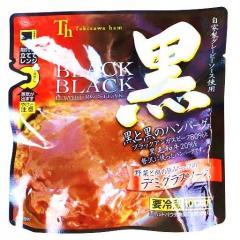 黒と黒のハンバーグ デミグラス (160g)滝沢ハム
