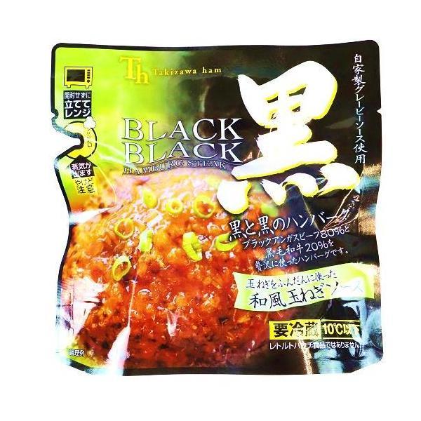 【セットでお買得】黒(ブラックアンガス)と黒(黒毛和牛)ハンバーグ3種(デミグラス・ホワイトソース・和風玉葱ソース)【バイヤー厳選】