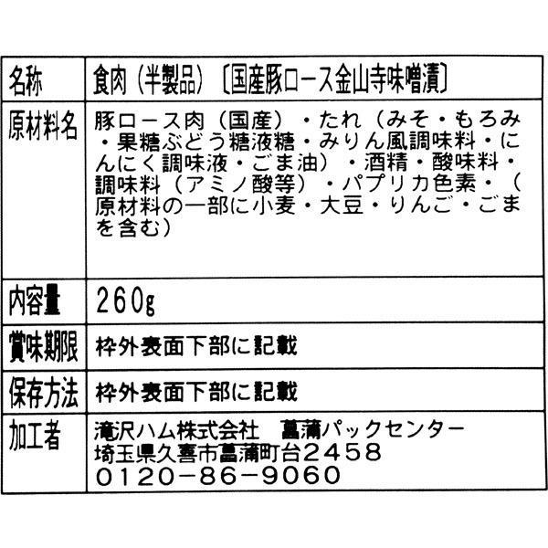 滝沢ハム 国産豚ロース金山寺味噌漬 (3枚入)