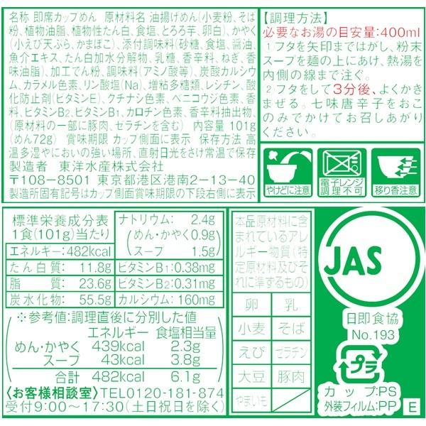 マルちゃん 緑のたぬき天そば(101g)