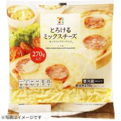 セブンプレミアム とろけるミックスチーズ (270g)