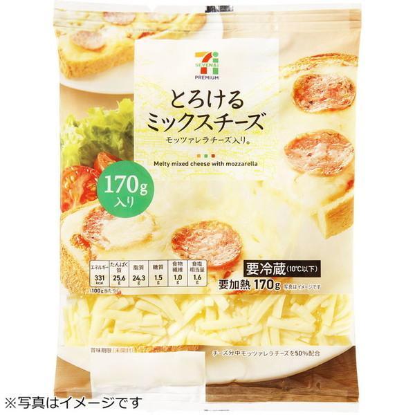セブンプレミアム とろけるミックスチーズ (170g)