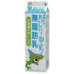 タカナシ おいしい無脂肪乳 1本(1000ml)