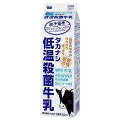 タカナシ 低温殺菌牛乳 1本(1000ml)