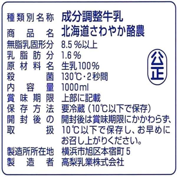 タカナシ 北海道さわやか酪農 1本(1000ml)