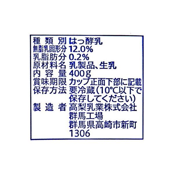 セブンプレミアム 無脂肪ヨーグルト (400g)
